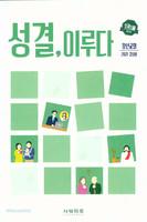 2021 성결, 이루다 (장년교회 강사용)