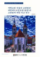 개혁교회 전통의 교회법과 대한예수교장로회(통합)의 교회법에 대한 비교 연구