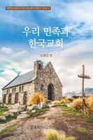 우리 민족과 한국교회