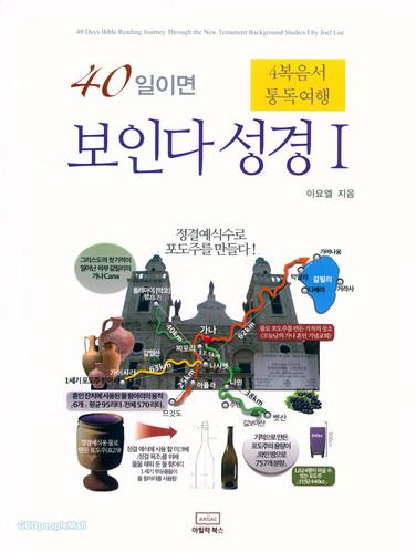 [개정판] 40일이면 보인다 성경Ⅰ