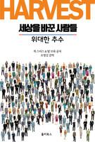 세상을 바꾼 사람들 : 위대한 추수