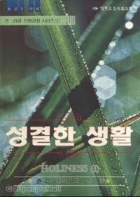 성결한 생활 - 죤 라일 신앙강좌 시리즈 1