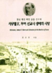 한국 백정 해방 운동 선구자 사무엘 F. 무어 선교사 생애와 사상