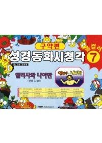 성경동화시청각(구약7) -엘리사와 나아만
