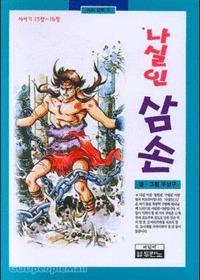 나실인 삼손 (성경만화3)