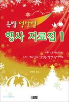 [개정판] 특별 성탄절 행사자료집 1