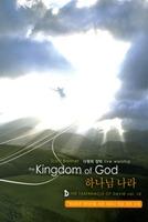 다윗의 장막 10집 - 하나님 나라 (코러스 악보)