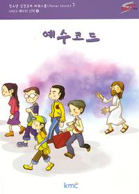 예수코드 - 청소년 성경공부 파워스톰 7