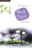 [개정판]기신자를 위한 새가족 성경공부
