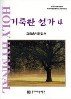 거룩한 성가 4 - 교회음악편집부 (악보)