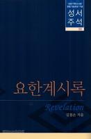 대한기독교서회 창립 100주년 기념 성서주석 50 (요한계시록)
