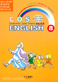 COS ENGLISH 8 ★ (CD 포함)