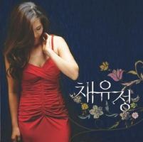 채유정 1집 (CD)