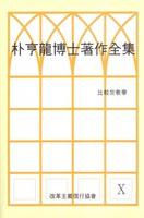박형룡 박사 저작전집 10 - 비교종교학