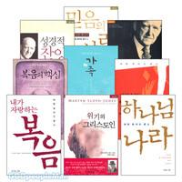 마틴 로이드 존스 2008~2009년 출간(개정)도서 세트(전7권)