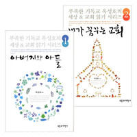 옥성호의 세상 & 교회 읽기 시리즈 세트(전2권)
