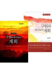 구원과 하나님의 계획 도서   스터디교재 세트(전2권)