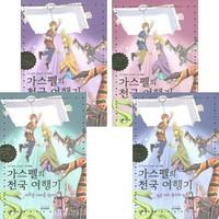 가스펠의 천국 여행기 시리즈 세트(전4권)