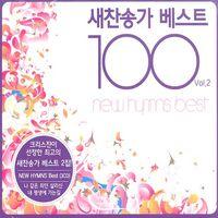 새찬송가 베스트 100 2집(3CD)