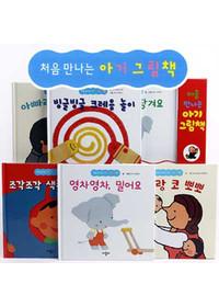 [애플비]처음 만나는 아기 그림책(전6권)