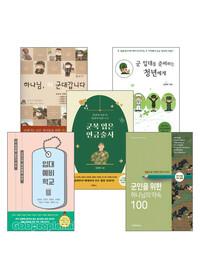 군입대를 준비하는 청년을 위한 도서 세트(전4권)