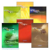 성경의 맥잡기 시리즈 세트(전7권)