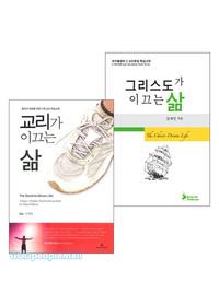 김세민 목사 교리 학습교재 세트(전2권)