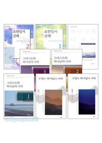 최낙재 목사 2010년~2011년 출간(개정)도서 세트(전8권)