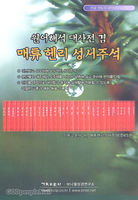 매튜 헨리 성서주석(신.구약) (CD-ROM)