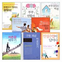 정동섭 교수 저서 세트(전8권)