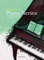 Praise&Worship Piano Series -  Vol.2 나를 향한 주의 사랑 (악보)