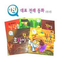 [한국듀이] 아기큐 대표 전래 I (보드북 전5권)