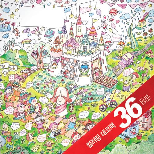 ★캠프코리아★컬러링 데코팩 (36등분)(디자인토스트)