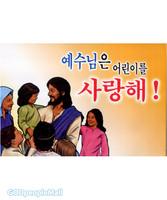 예수님은 어린이를 사랑해(화극)