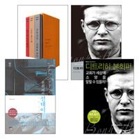 디트리히 본회퍼 2015~2016년 출간(개정)도서 세트(전6권)