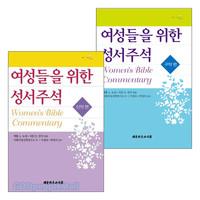 여성들을 위한 성서주석 신구약 세트(전2권)