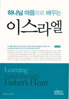 [개정판] 하나님 마음으로 배우는 이스라엘