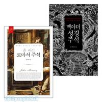 아바서원 성경주석 세트 (전2권)