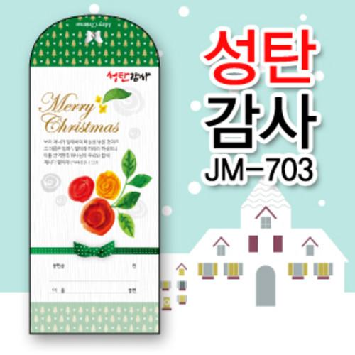 제자마을)성탄감사헌금_JM-703
