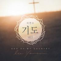 이연수 6집 - 기도 (CD)