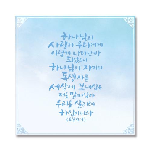 성경말씀현수막-013  ( 70 x 70 )