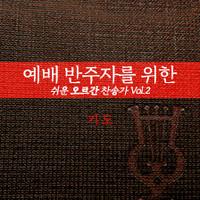 예배반주자를 위한 쉬운 오르간 찬송가 Vol. 2 - 기도 (CD)