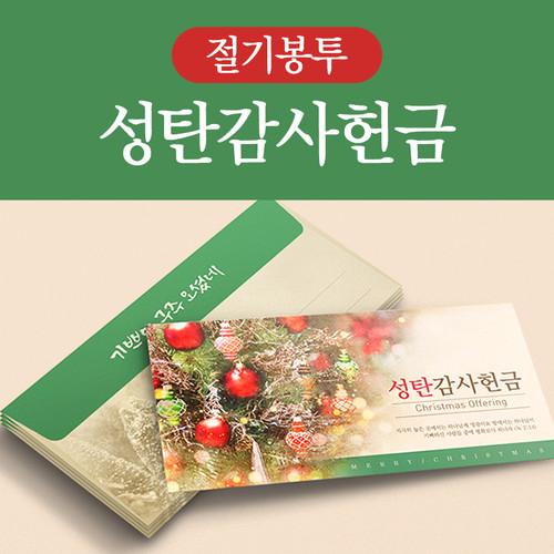 [피콕] 절기봉투_성탄감사헌금(50매)
