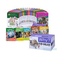 [예림당] 특별가세트_와이(why) 인문사회교양 시리즈 (전31권)
