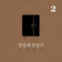 한웅재 찬송가 2집 (CD)