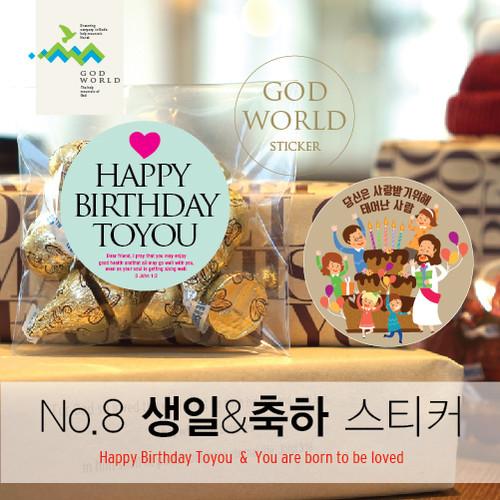 <갓월드> NO.8 생일&축하 (전도,행사용 스티커)
