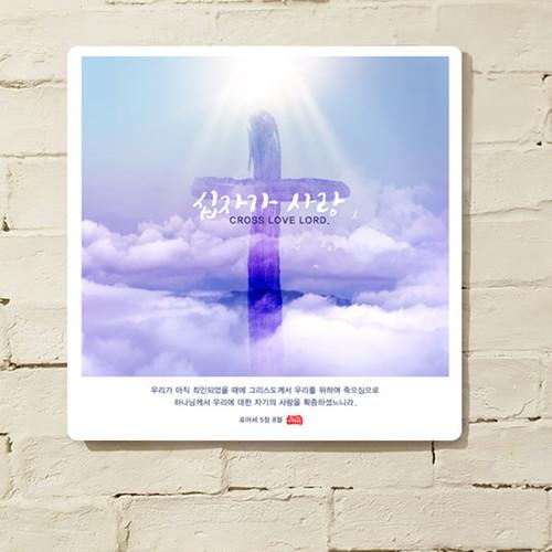 말씀액자-DA0110 십자가사랑 (중형액자)