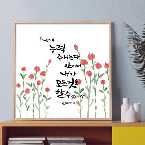 원목프레임액자I(정사각형)_45종