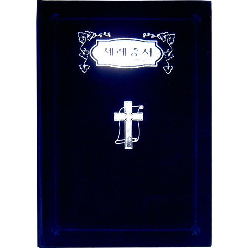 진흥 우단 세례증서 A5 (장로교통합) - 6285