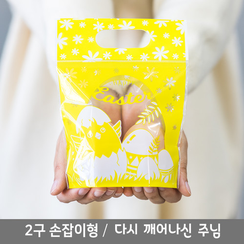 2021글로리월드 부활절 포장지 접착식 스탠드형 손잡이 2구(20장) - 다시깨어나신주님_(노랑)